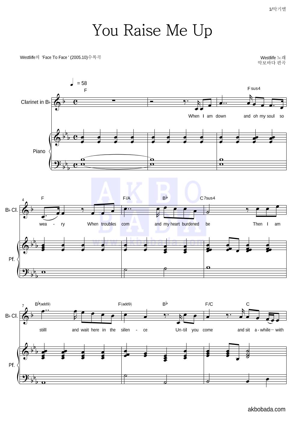 Westlife - You Raise Me Up 클라리넷&피아노 악보