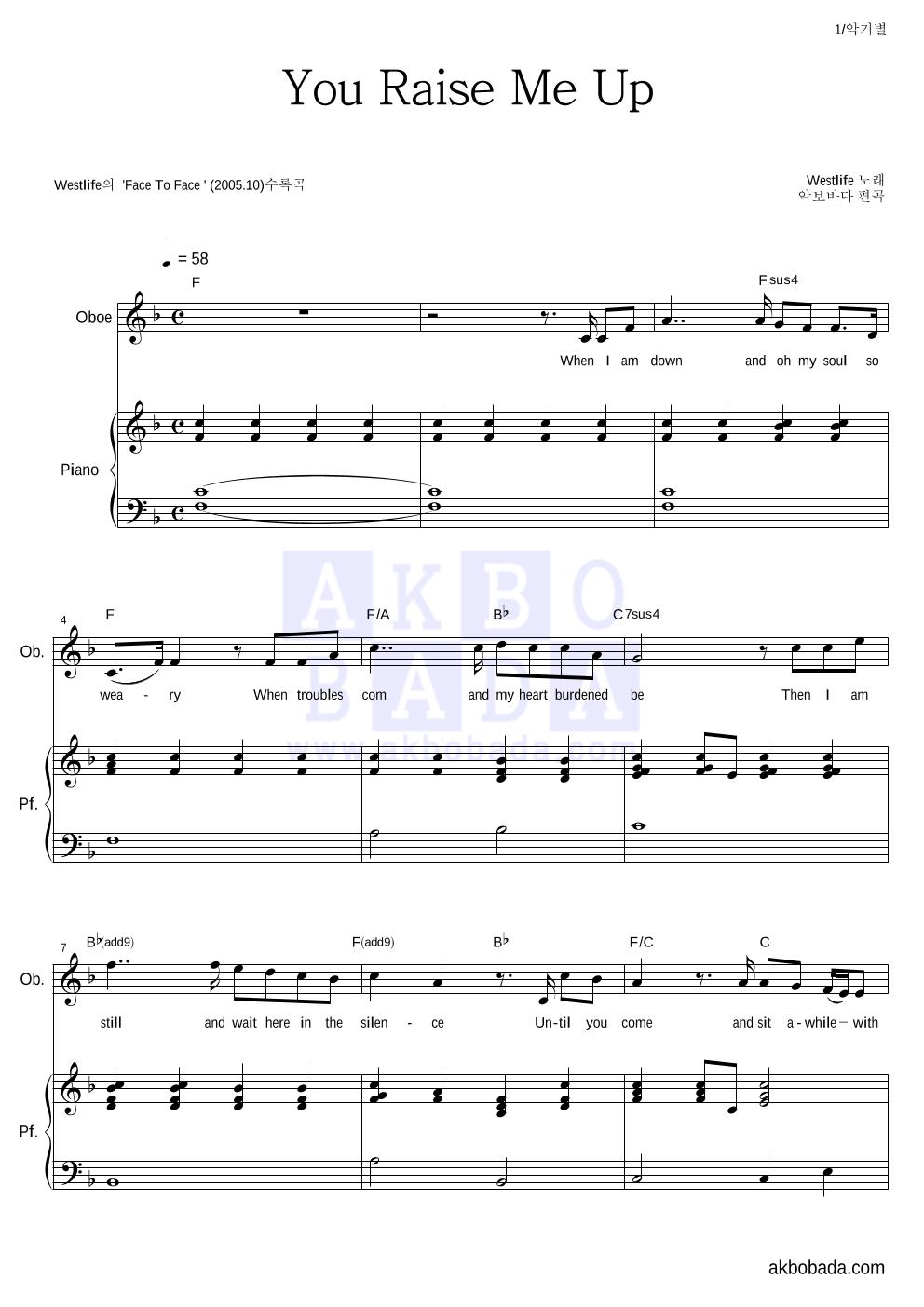 Westlife - You Raise Me Up 오보에&피아노 악보