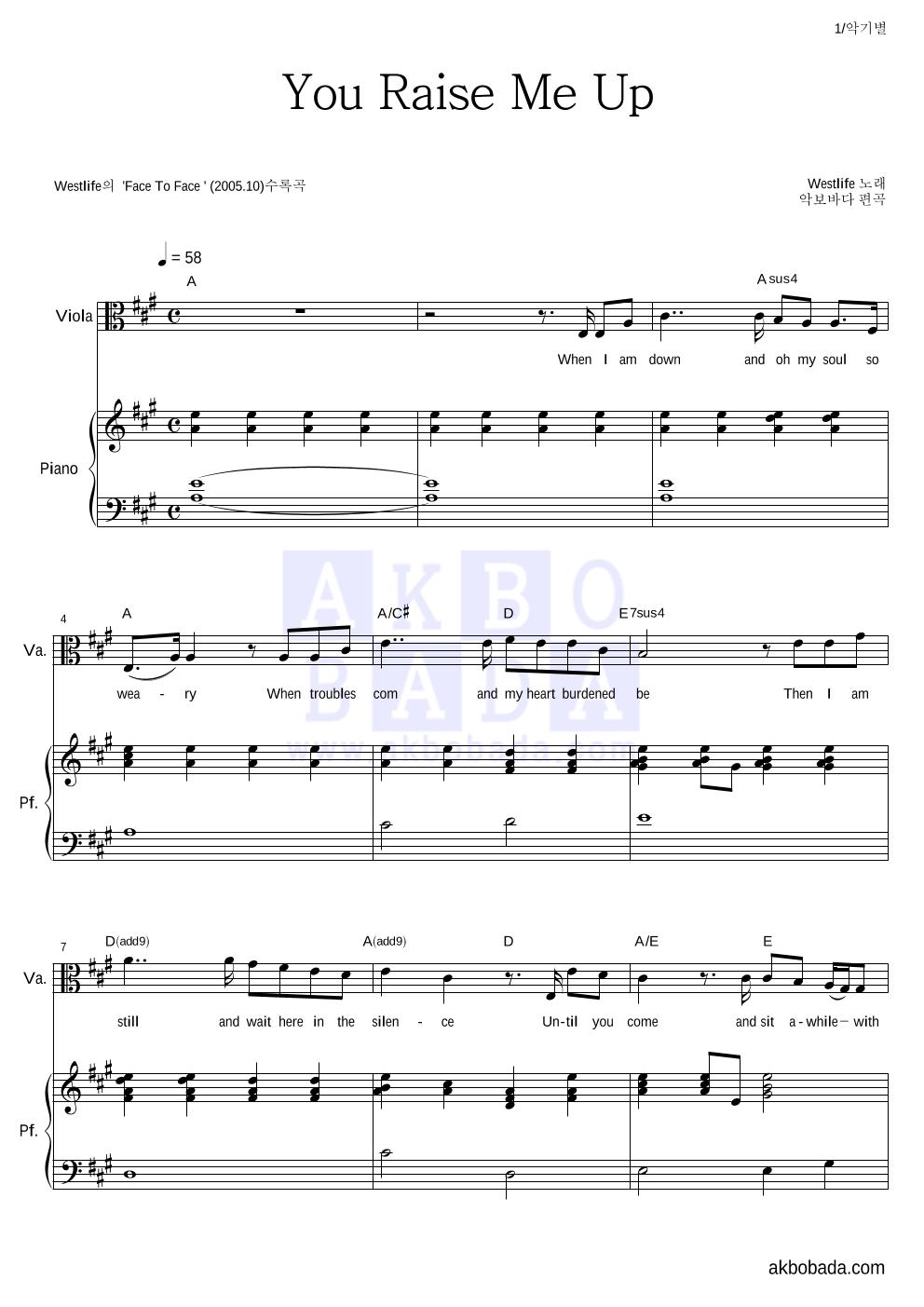 Westlife - You Raise Me Up 비올라&피아노 악보