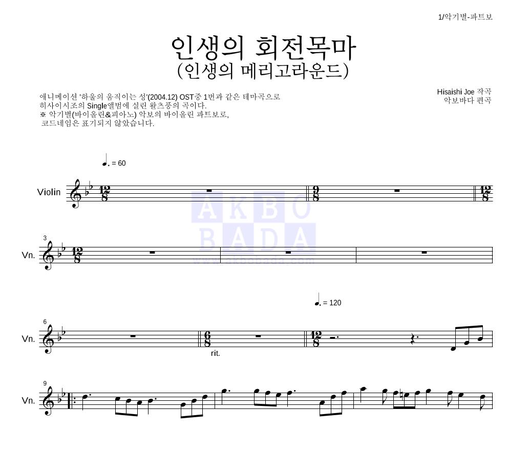 Hisaishi Joe - 인생의 회전목마 바이올린 파트보 악보