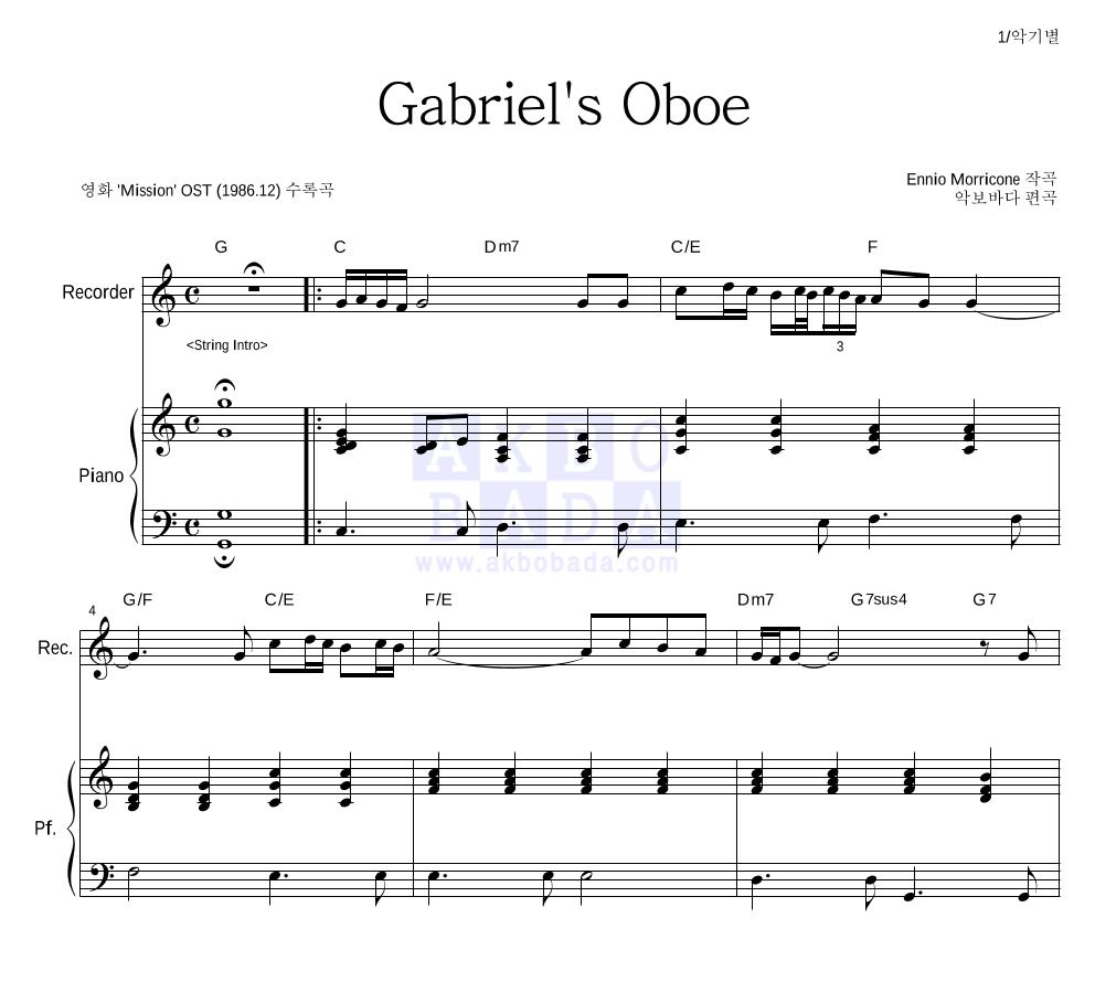 Ennio Morricone - Gabriel's Oboe 리코더&피아노 악보