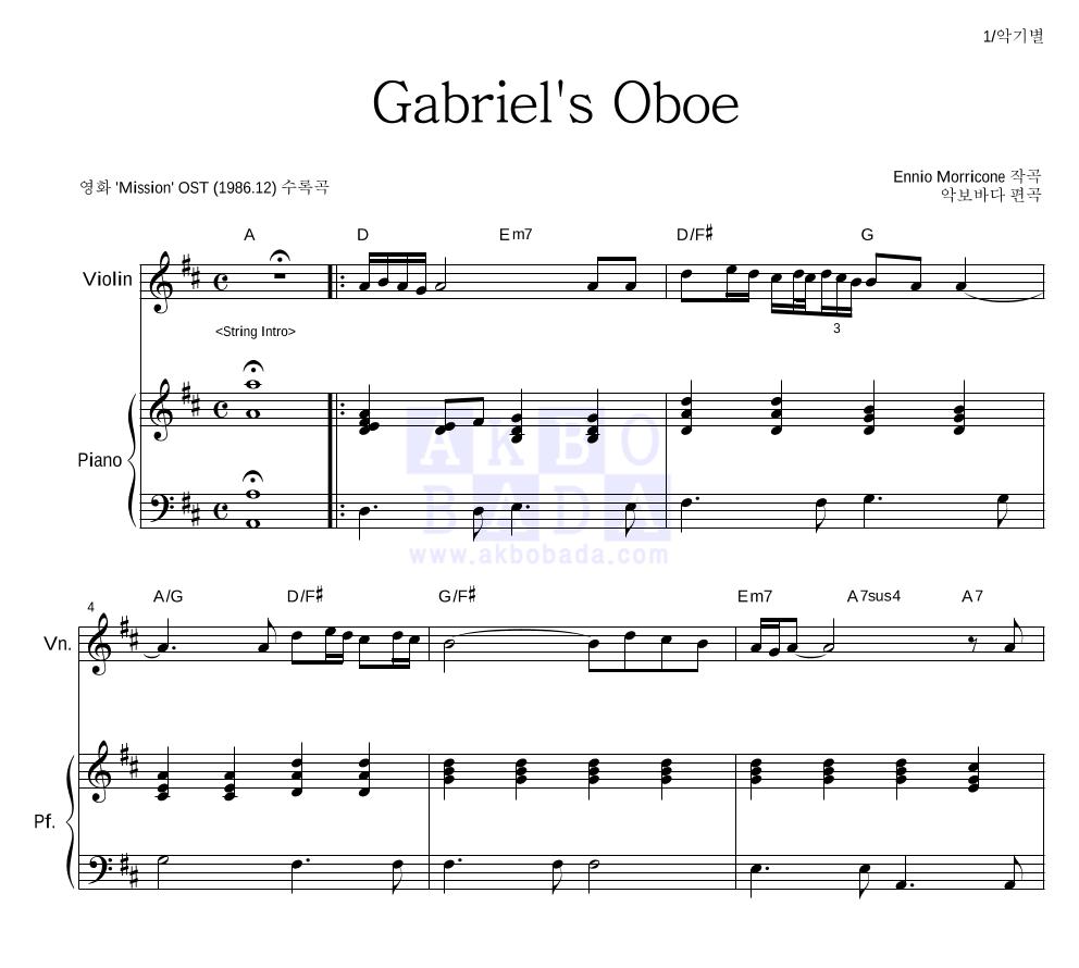 Ennio Morricone - Gabriel's Oboe 바이올린&피아노 악보