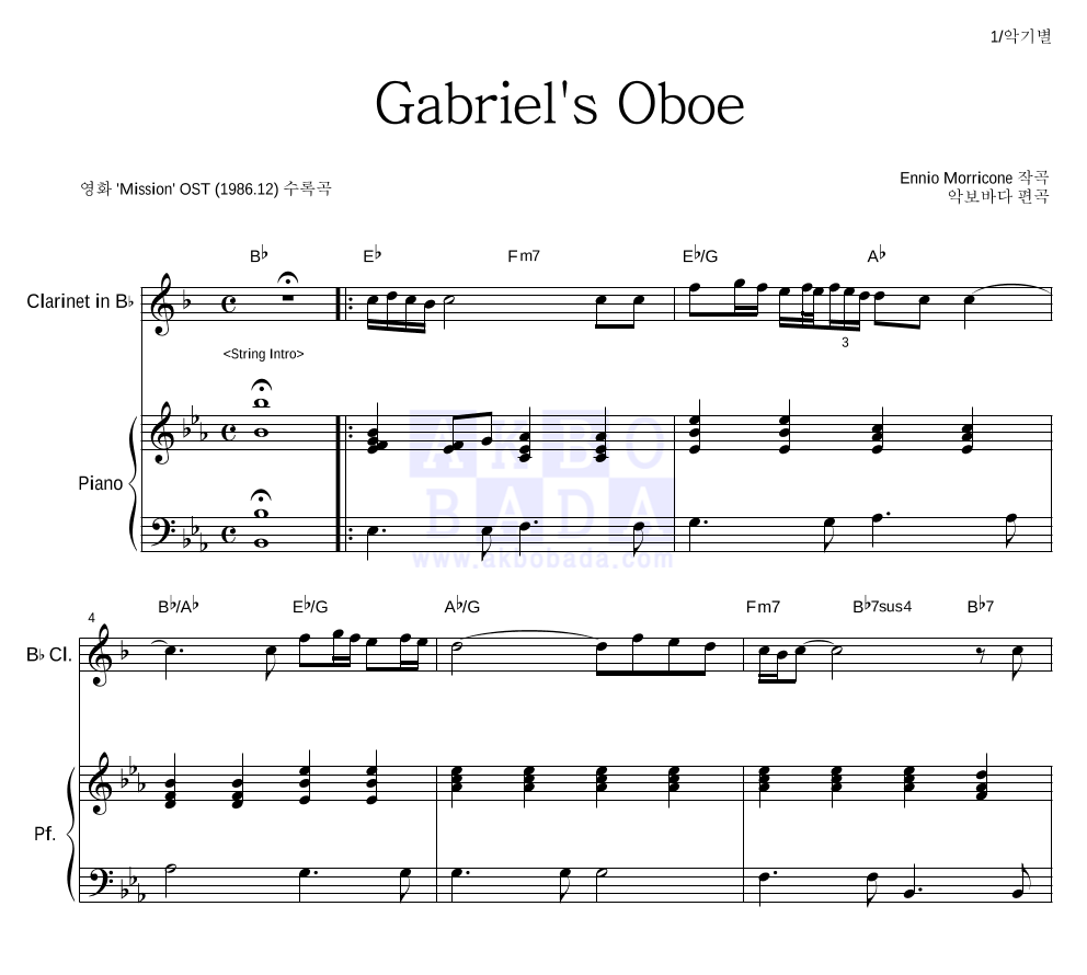 Ennio Morricone - Gabriel's Oboe 클라리넷&피아노 악보