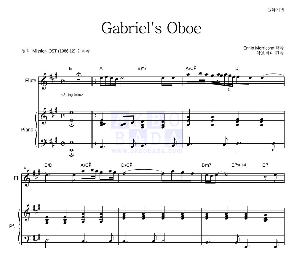 Ennio Morricone - Gabriel's Oboe 플룻&피아노 악보