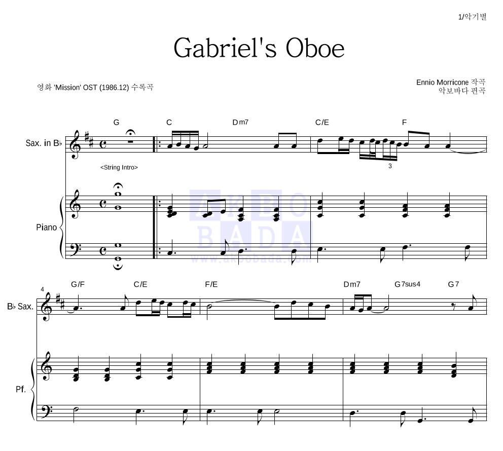 Ennio Morricone - Gabriel's Oboe Bb색소폰&피아노 악보
