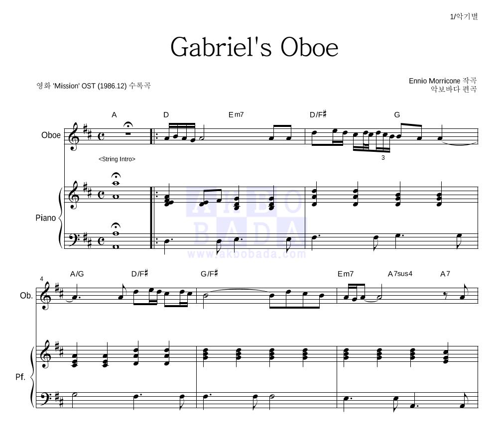 Ennio Morricone - Gabriel's Oboe 오보에&피아노 악보