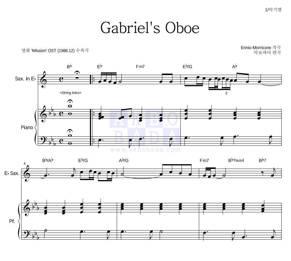Ennio Morricone - Gabriel's Oboe Eb색소폰&피아노 악보