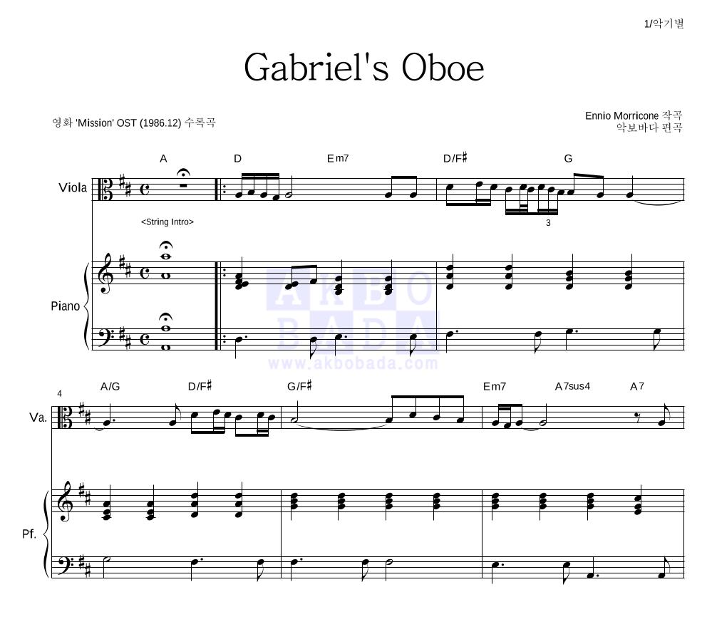 Ennio Morricone - Gabriel's Oboe 비올라&피아노 악보
