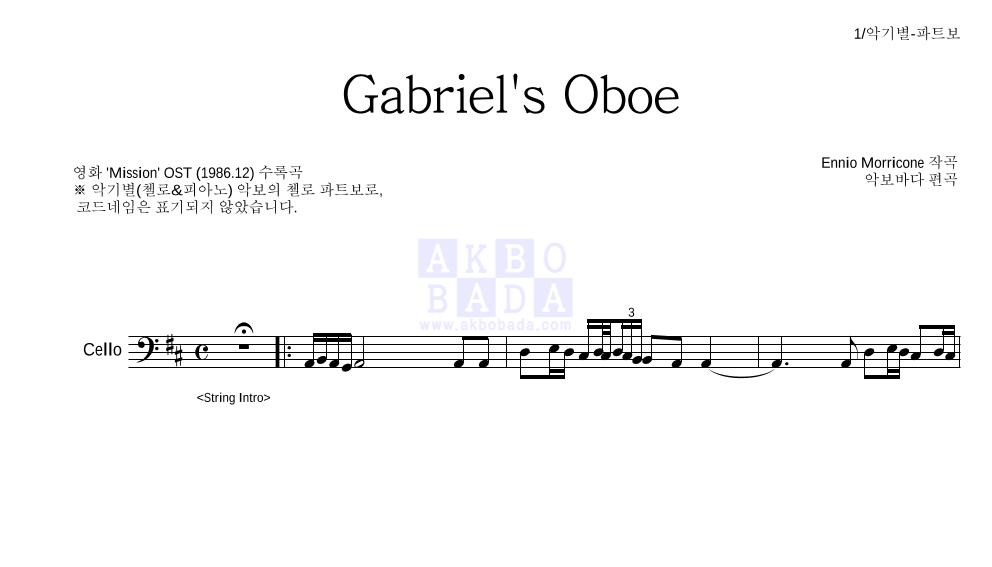 Ennio Morricone - Gabriel's Oboe 첼로 파트보 악보
