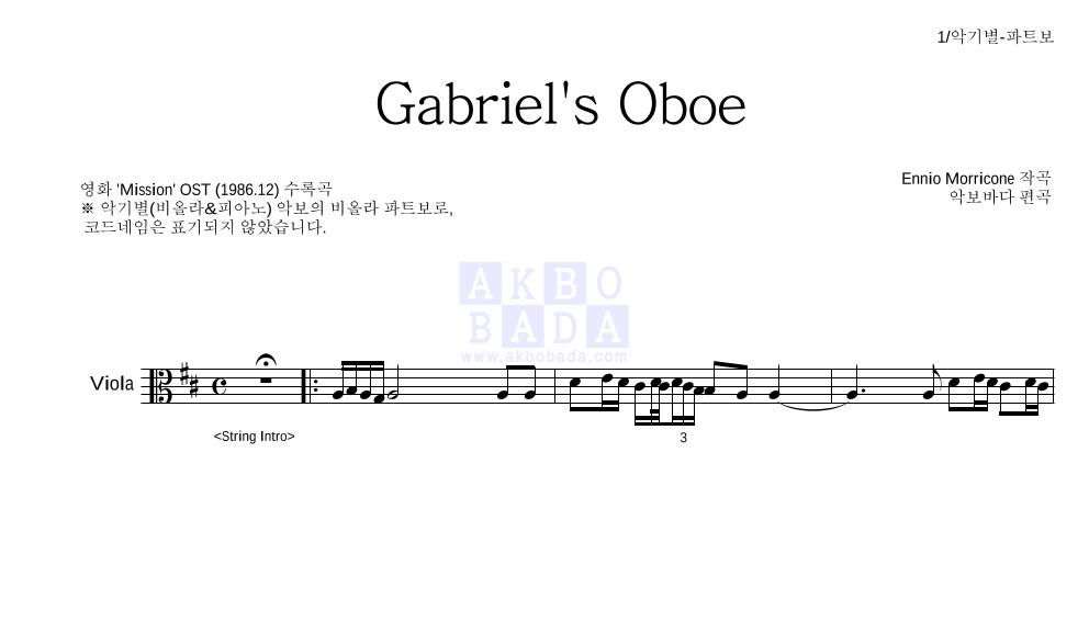 Ennio Morricone - Gabriel's Oboe 비올라 파트보 악보