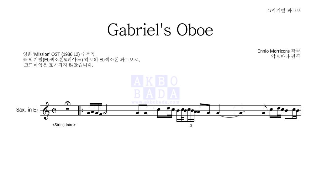 Ennio Morricone - Gabriel's Oboe Eb색소폰 파트보 악보