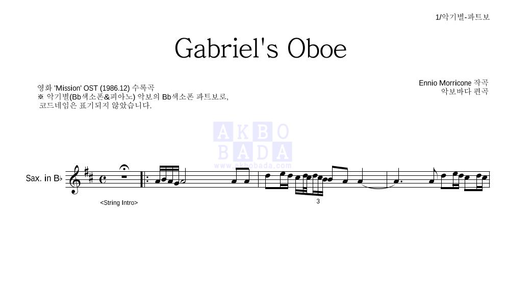 Ennio Morricone - Gabriel's Oboe Bb색소폰 파트보 악보