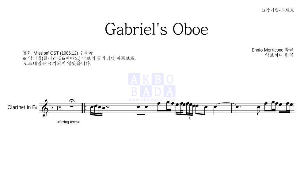 Ennio Morricone - Gabriel's Oboe 클라리넷 파트보 악보