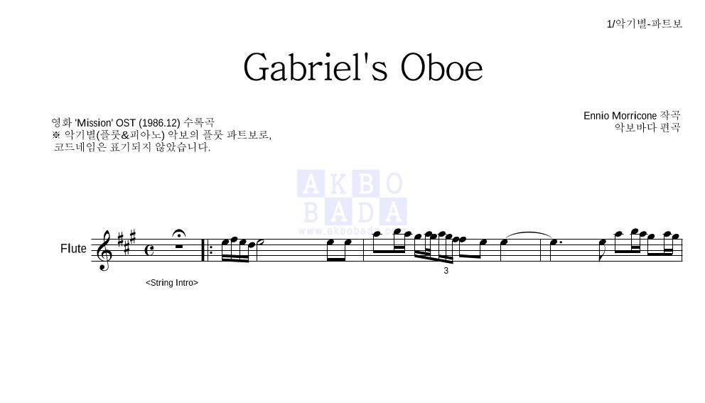 Ennio Morricone - Gabriel's Oboe 플룻 파트보 악보