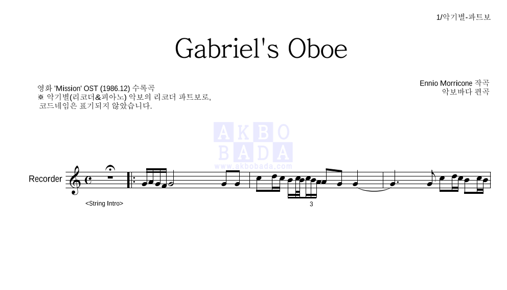 Ennio Morricone - Gabriel's Oboe 리코더 파트보 악보
