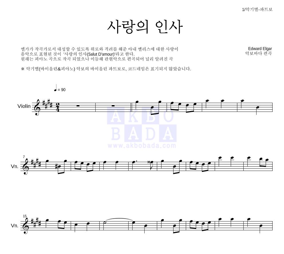 엘가 - 사랑의 인사 바이올린 파트보 악보