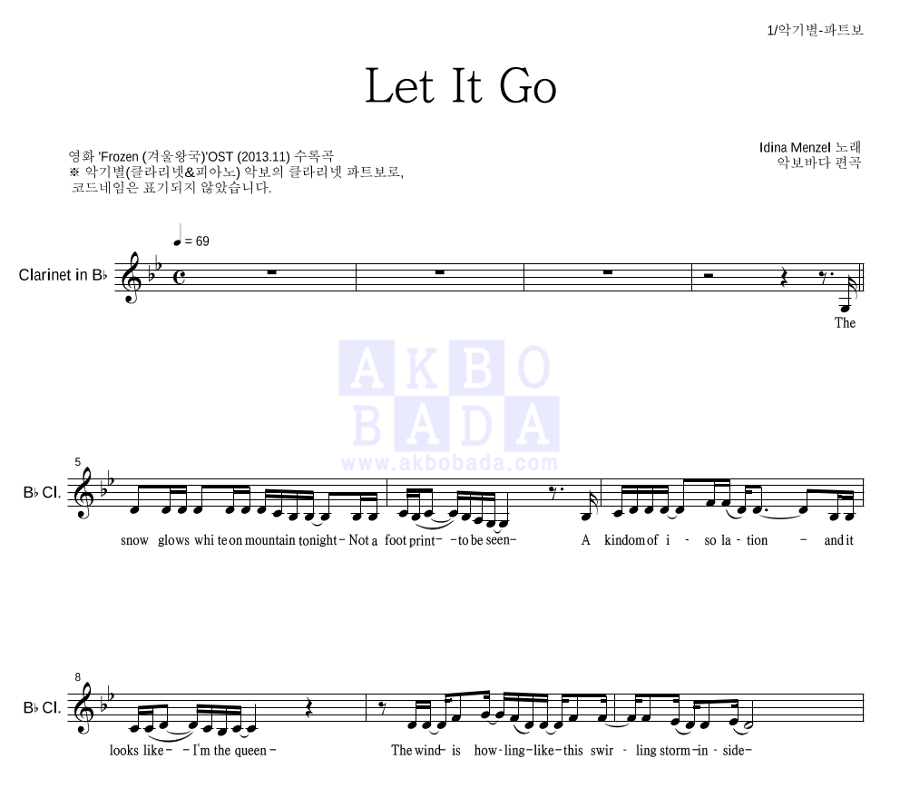 Idina Menzel - Let It Go  악보