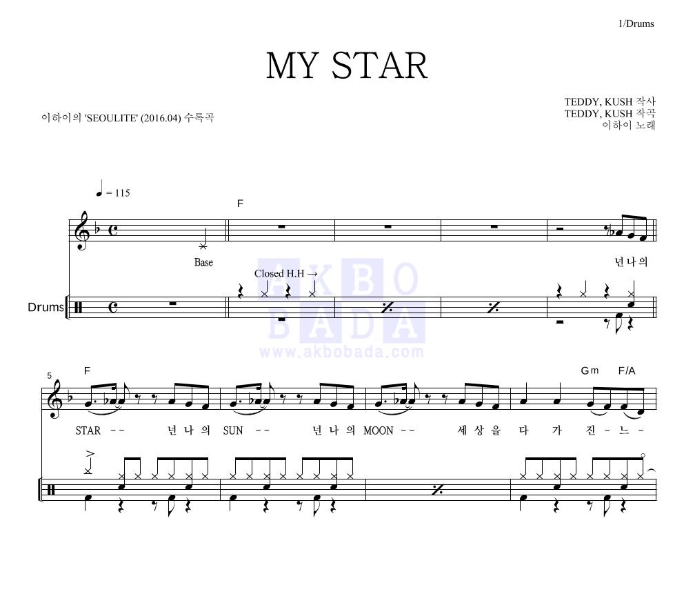 이하이 - MY STAR  악보