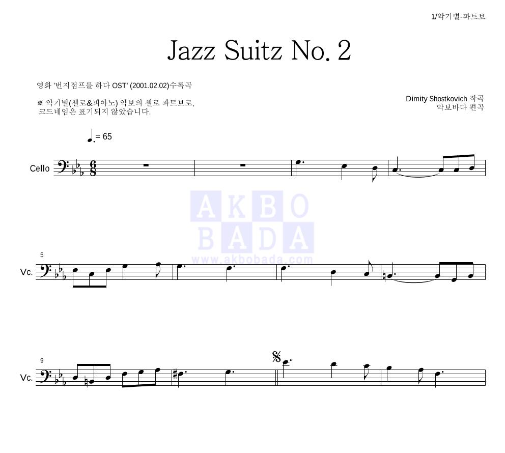 쇼스타코비치 - Waltz No.2 첼로 파트보 악보