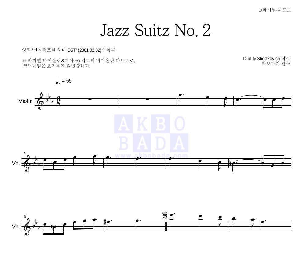 쇼스타코비치 - Waltz No.2 바이올린 파트보 악보