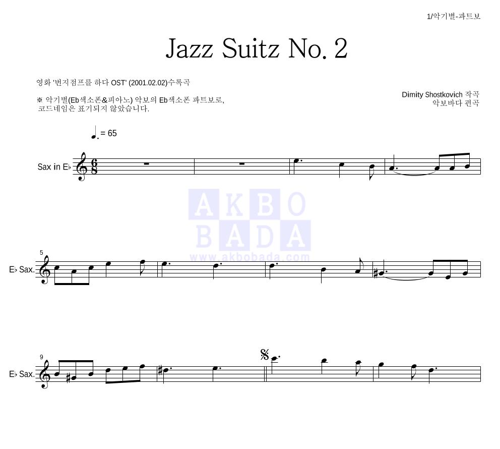 쇼스타코비치 - Waltz No.2 Eb색소폰 파트보 악보