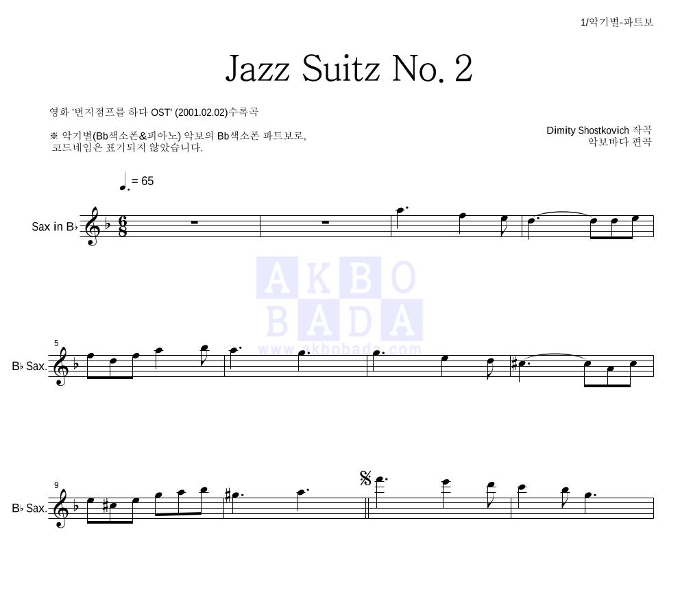 쇼스타코비치 - Waltz No.2 Bb색소폰 파트보 악보