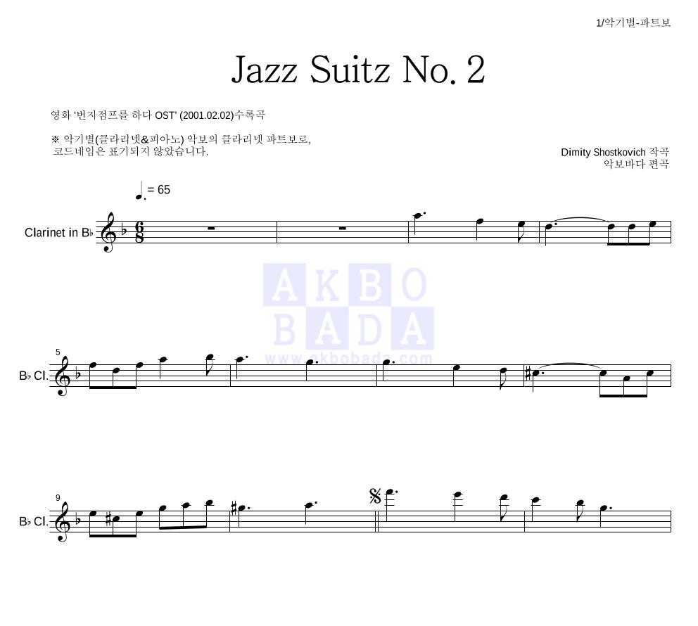 쇼스타코비치 - Waltz No.2 클라리넷 파트보 악보