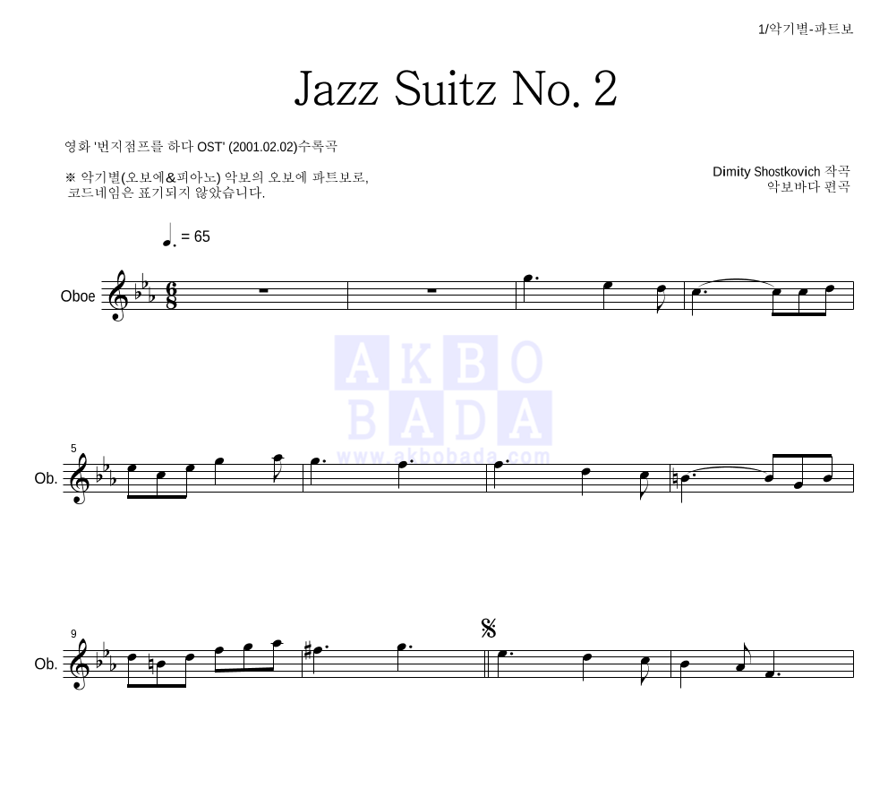 쇼스타코비치 - Waltz No.2 오보에 파트보 악보