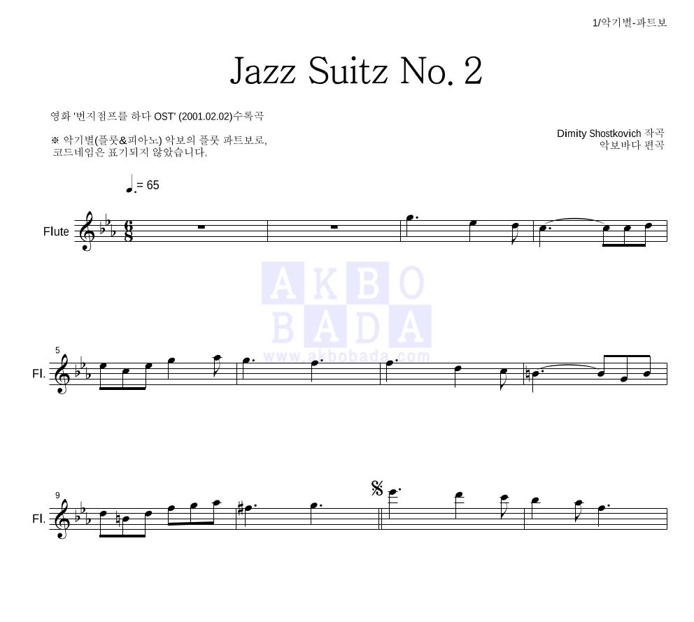 쇼스타코비치 - Waltz No.2 플룻 파트보 악보