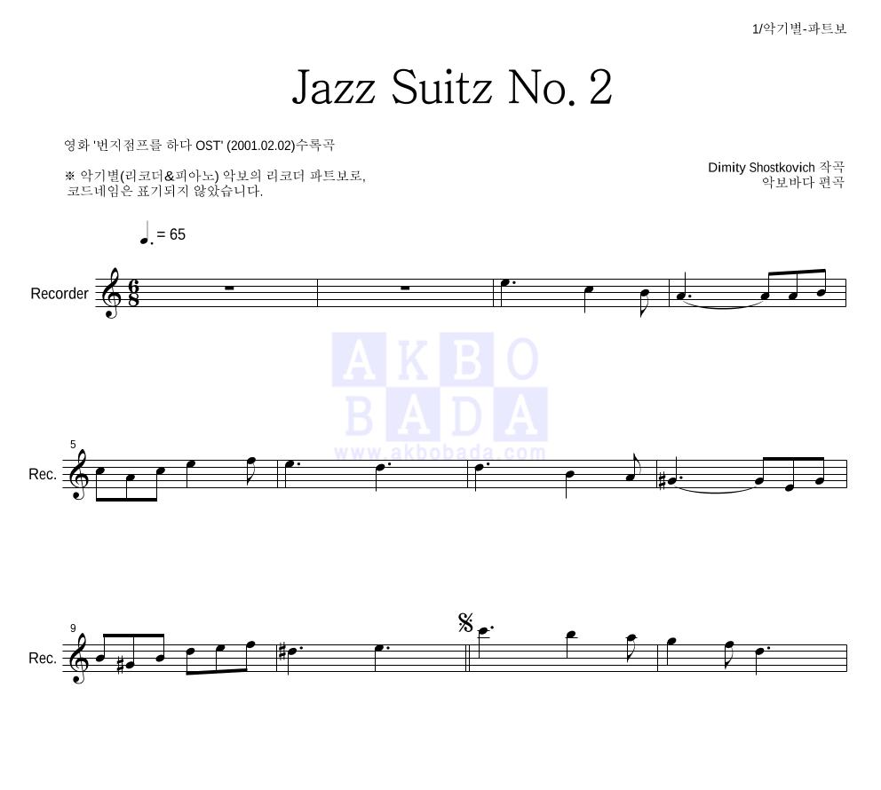 쇼스타코비치 - Waltz No.2 리코더 파트보 악보