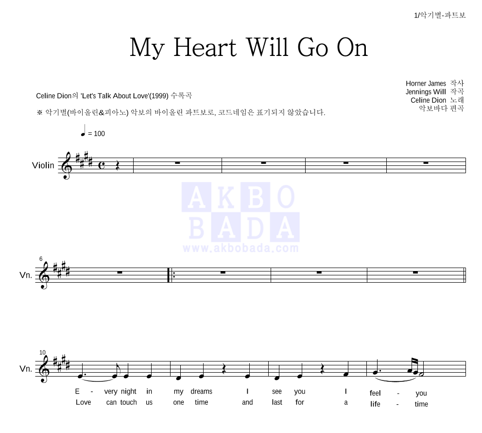 Celine Dion - My Heart Will Go On  악보