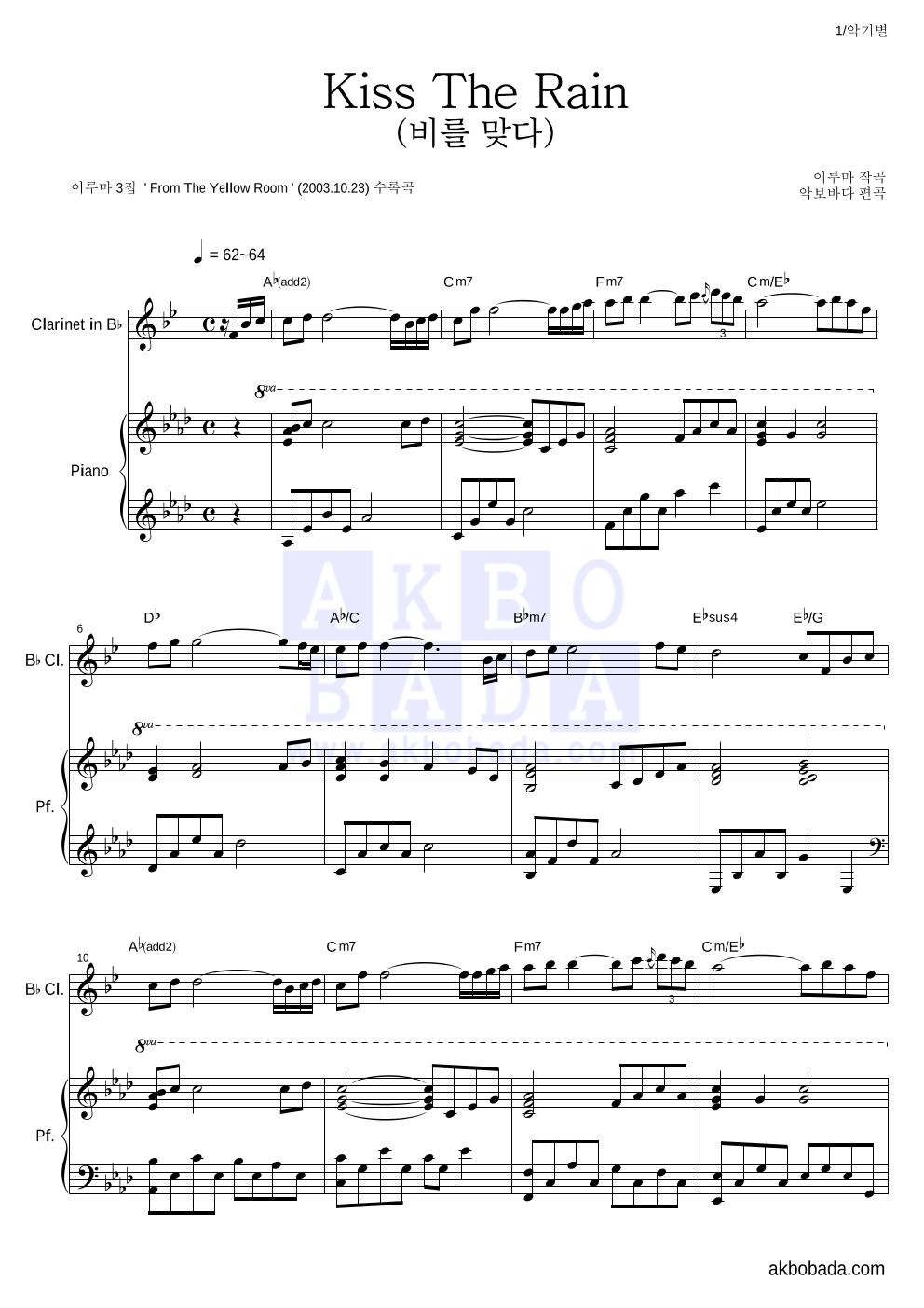 이루마 - Kiss The Rain (비를 맞다) 클라리넷&피아노 악보