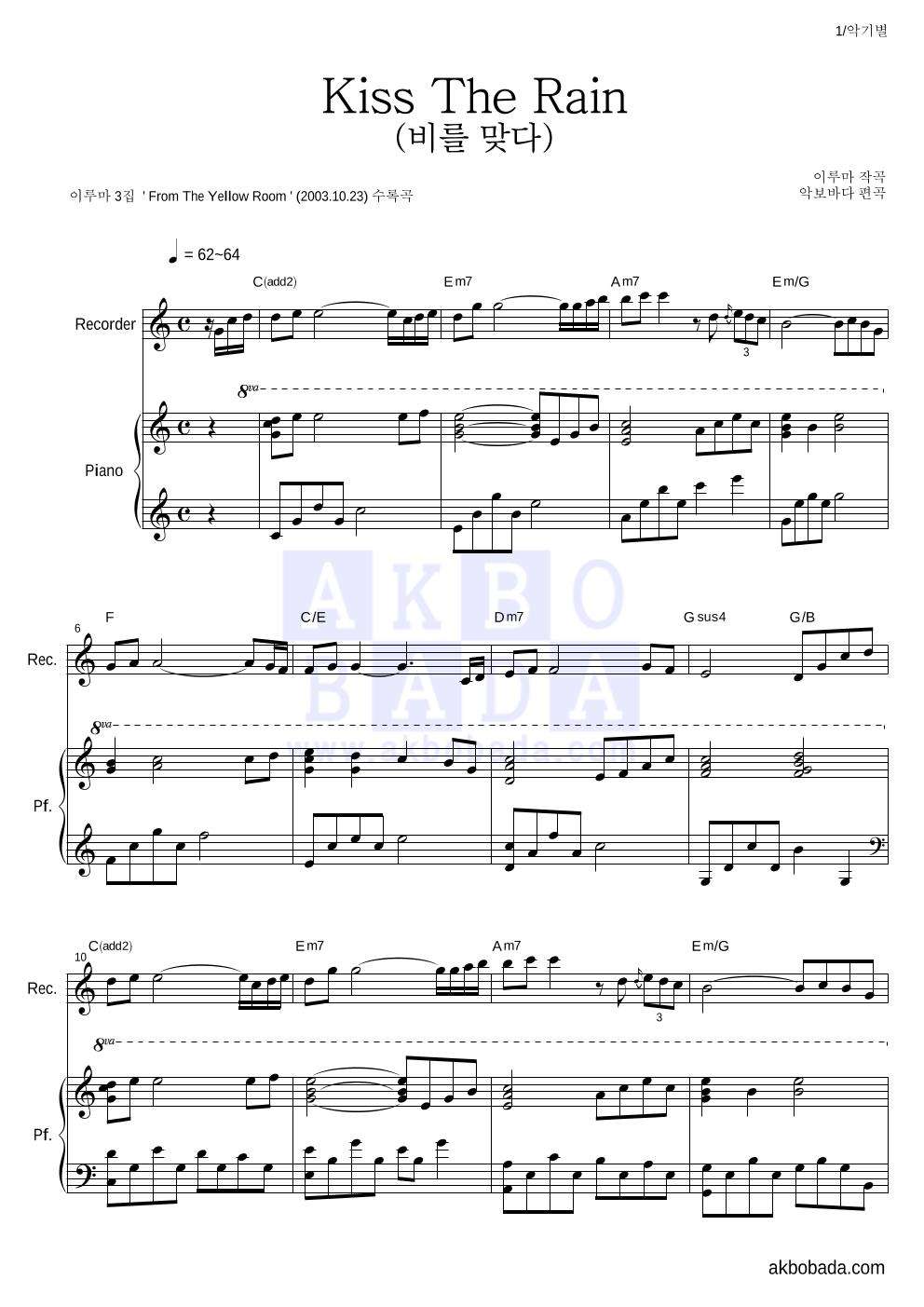 이루마 - Kiss The Rain (비를 맞다) 리코더&피아노 악보