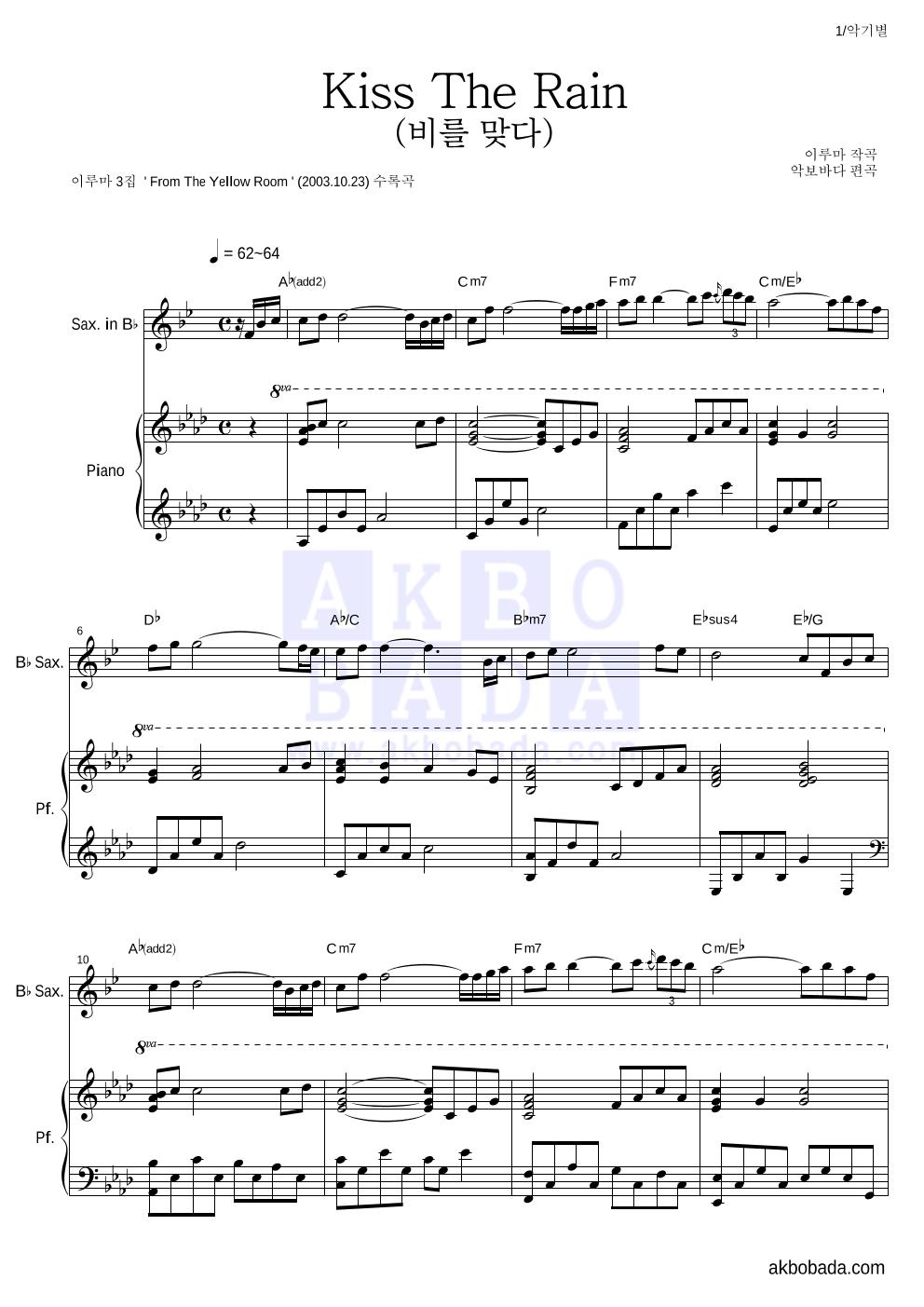 이루마 - Kiss The Rain (비를 맞다) Bb색소폰&피아노 악보