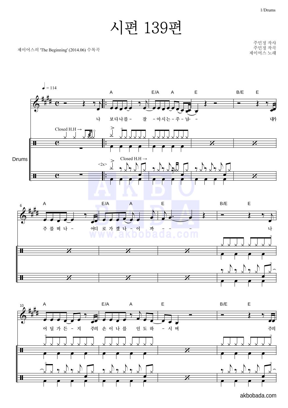제이어스 - 시편 139편 드럼 악보