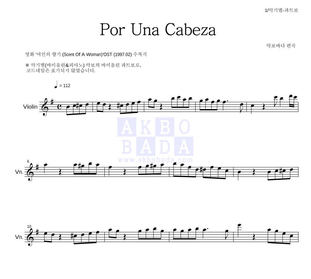 바이올린 파트보 악보