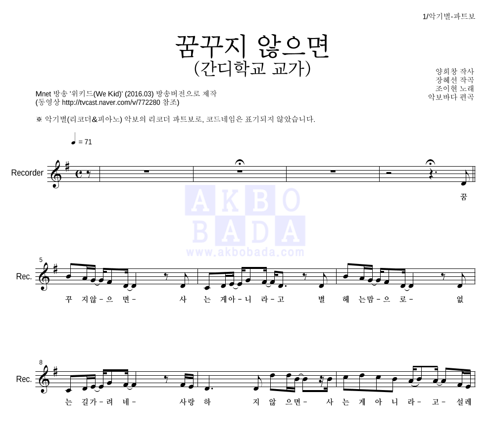 조이현 - 꿈꾸지 않으면 (간디학교 교가)  악보