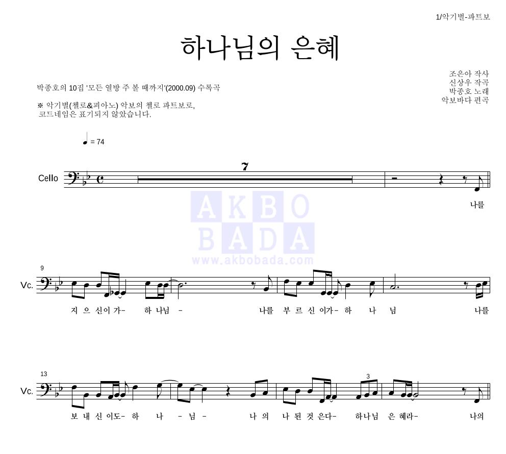 박종호 - 하나님의 은혜 첼로 파트보 악보