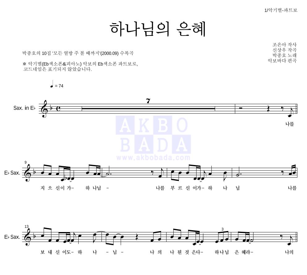 박종호 - 하나님의 은혜 Eb색소폰 파트보 악보