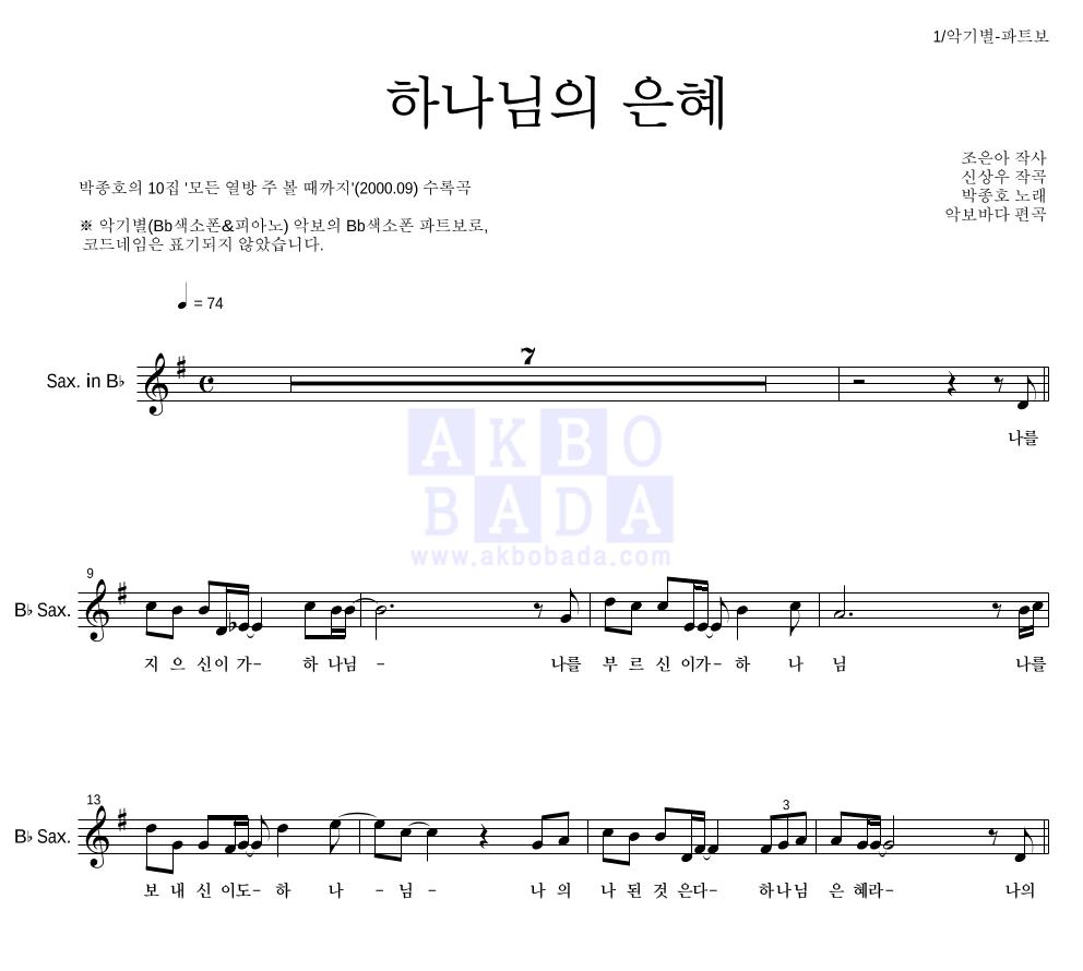 박종호 - 하나님의 은혜 Bb색소폰 파트보 악보