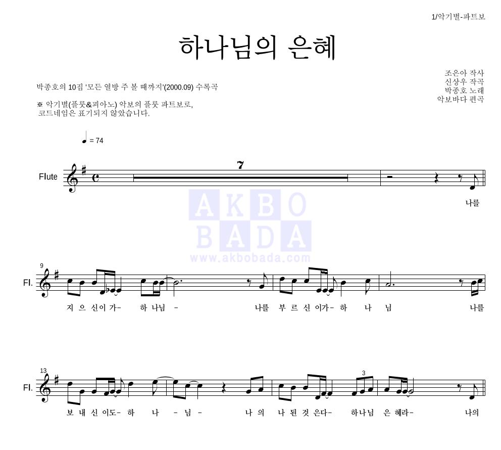 박종호 - 하나님의 은혜 플룻 파트보 악보