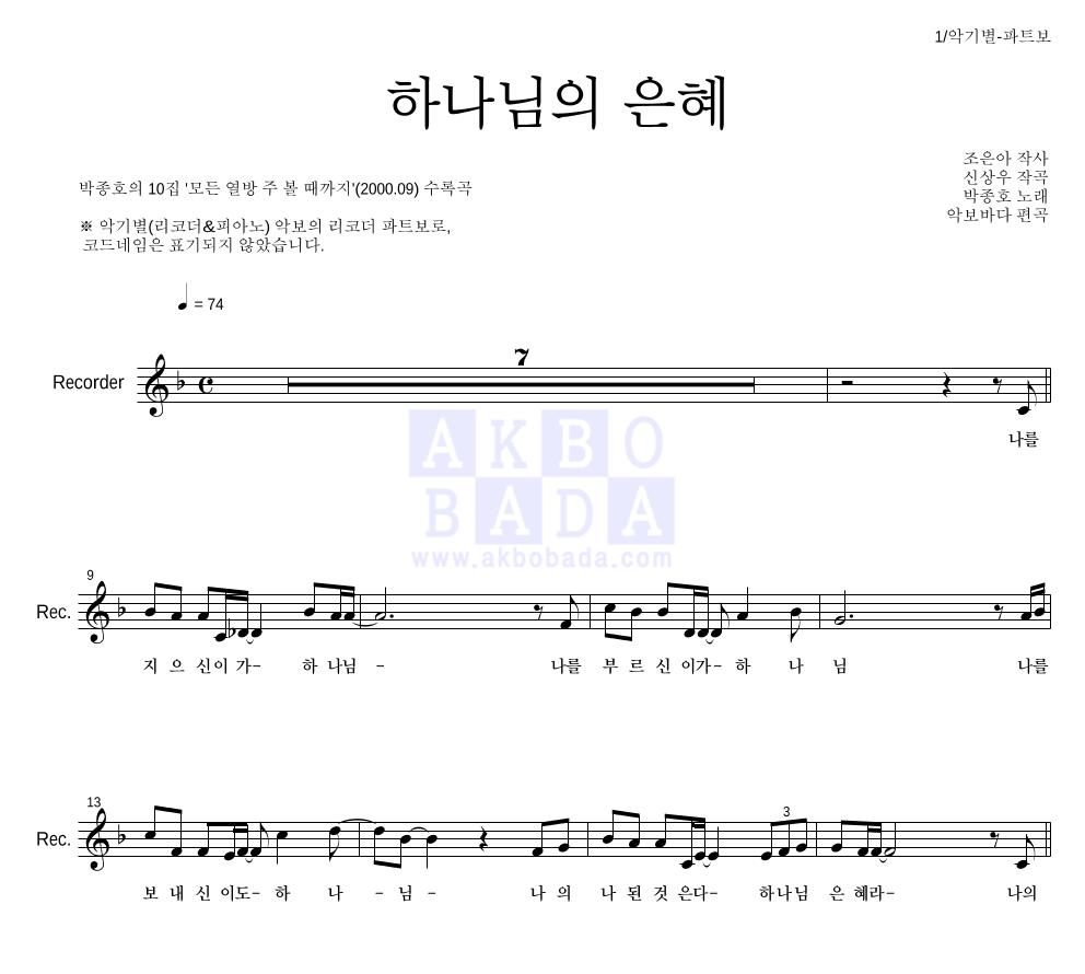 박종호 - 하나님의 은혜 리코더 파트보 악보