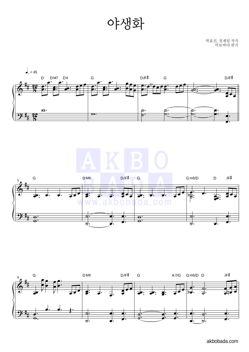 박효신 - 야생화 피아노 마스터 악보