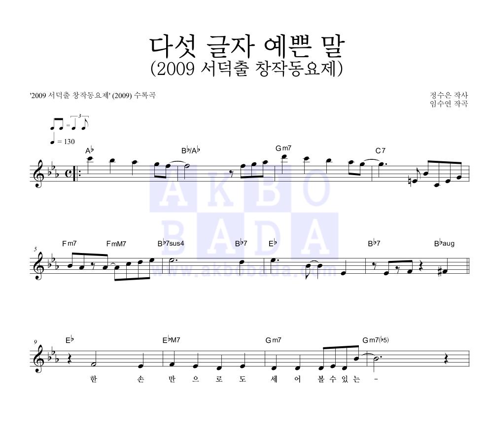 동요 - 다섯 글자 예쁜 말 (2009 서덕출 창작동요제) 멜로디 악보