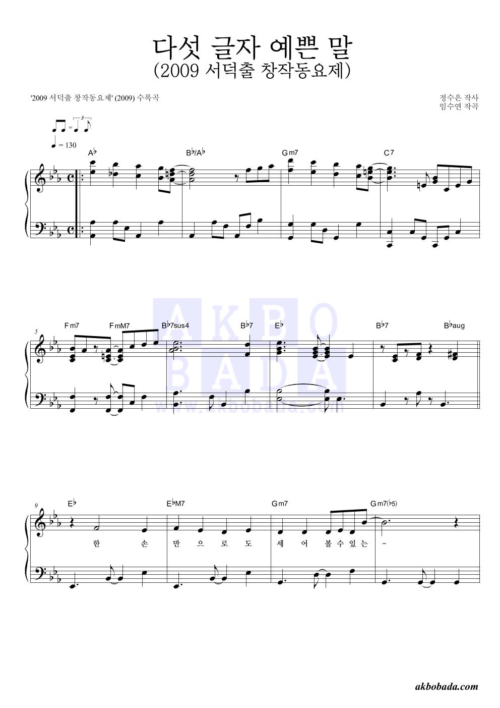 동요 - 다섯 글자 예쁜 말 (2009 서덕출 창작동요제) 피아노 2단 악보
