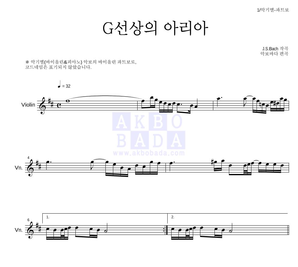 바흐 - G선상의 아리아 바이올린 파트보 악보