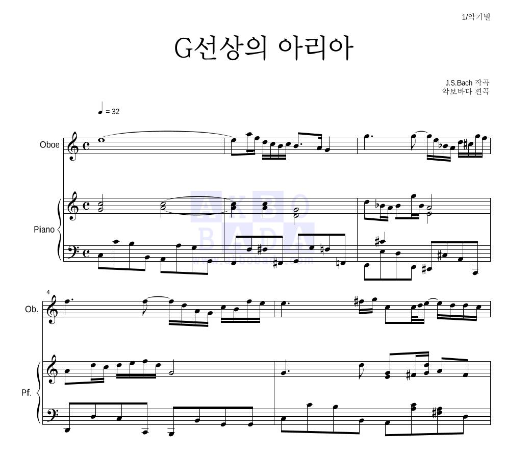 바흐 - G선상의 아리아 오보에&피아노 악보