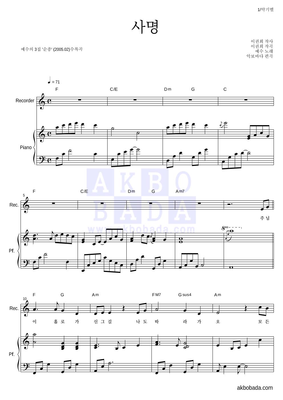 동방현주 - 사명 리코더&피아노 악보