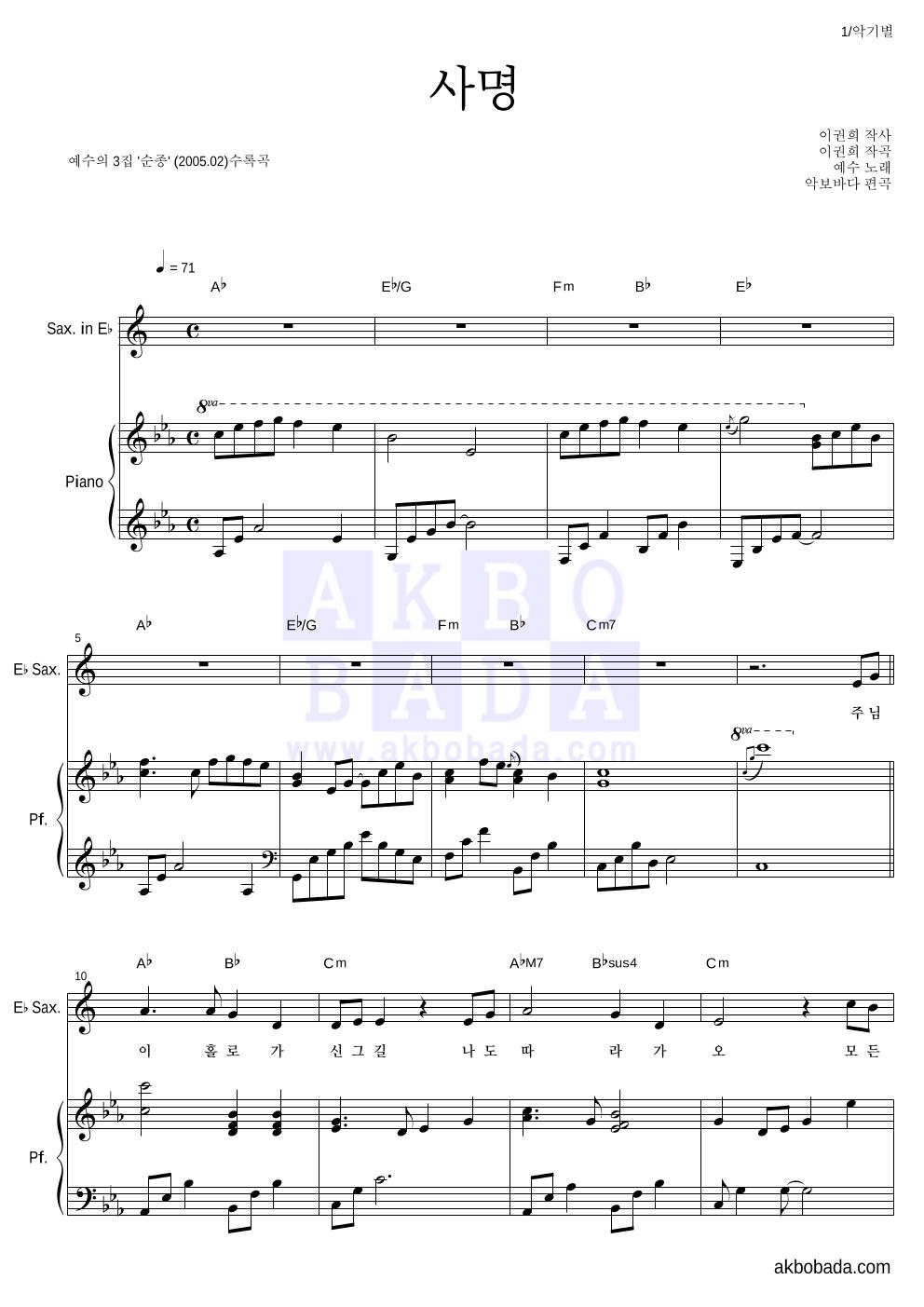 동방현주 - 사명 Eb색소폰&피아노 악보