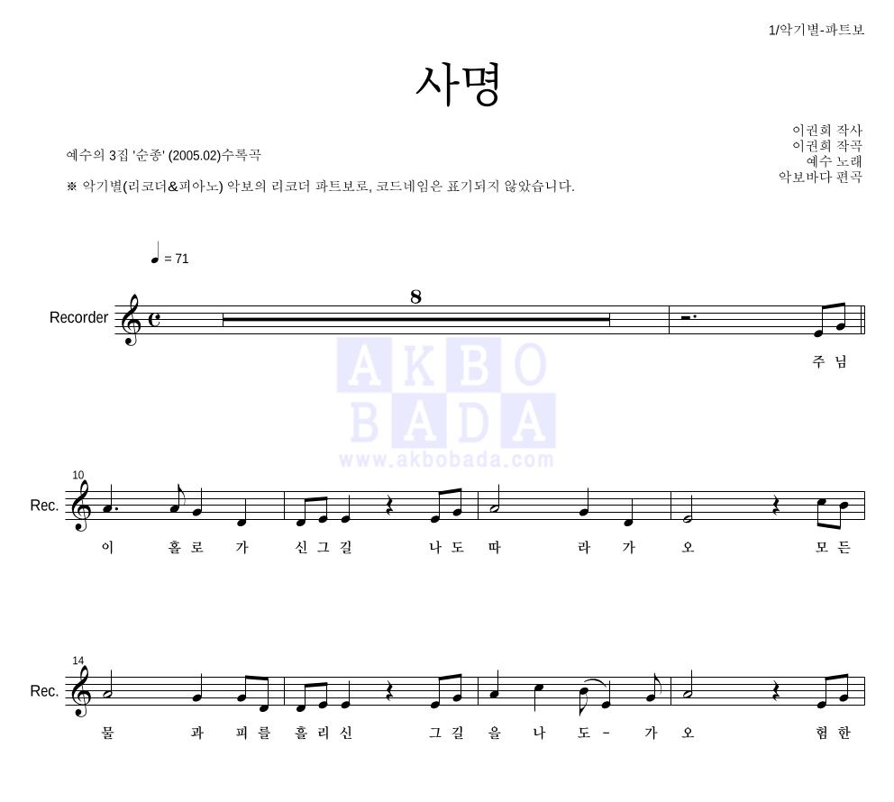 동방현주 - 사명 리코더 파트보 악보